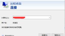 Ubuntu系统实现windows远程登录