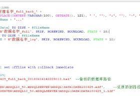 Sql server通过指令备份与还原,简单案例
